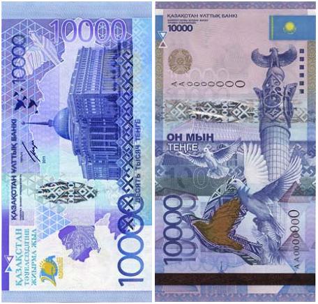 Банкноты республики казахстан монеты 1750 года стоимость
