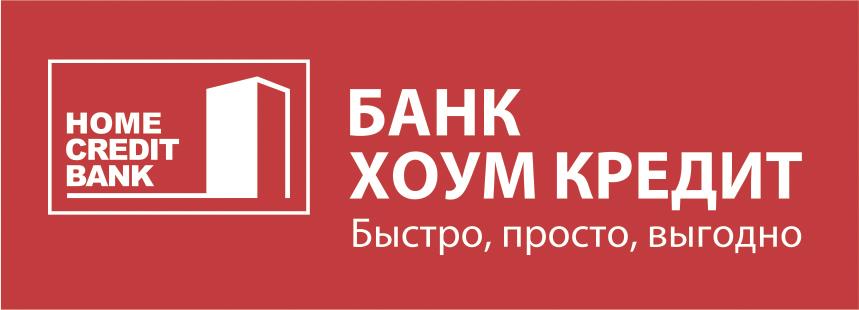 Картинки по запросу картинки  ДБ АО «Банк Хоум Кредит»
